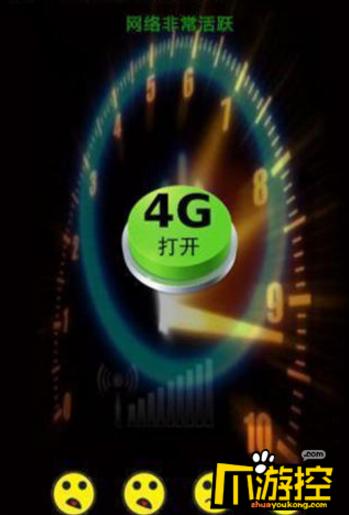 4gip加速手机版怎么用_4gip网络加速器手机版怎么下载