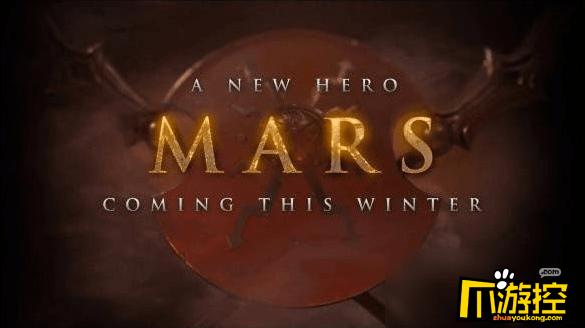 dota2新英雄瑪爾斯什麼時候出_瑪爾斯上線時間介紹