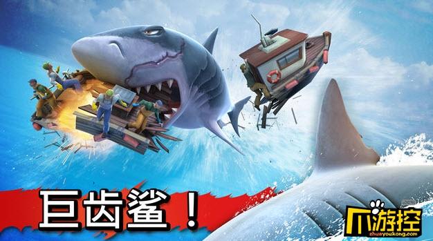 饥饿鲨进化破解版在哪里下_饥饿鲨进化破解版中文下载安装