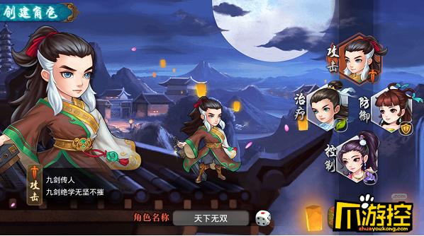 真江湖至尊版无限元宝平民选哪个主角