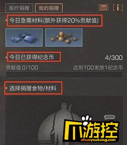 明日之后抗击者纪念币怎么获得?