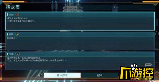 Jump大乱斗怎么改PC按键?