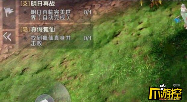 完美世界手游真假狐仙任务完成攻略