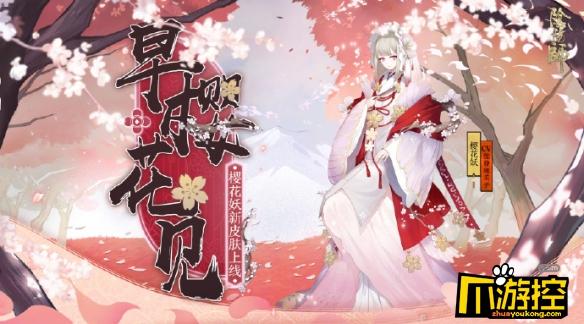 阴阳师樱花祭挑战活动阵容搭配推荐
