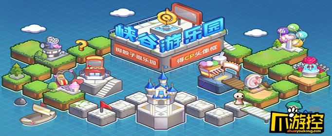 王者荣耀峡谷游乐园电玩馆解锁攻略