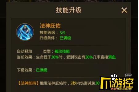大天使之剑gm版新区怎么冲级 新区冲级攻略