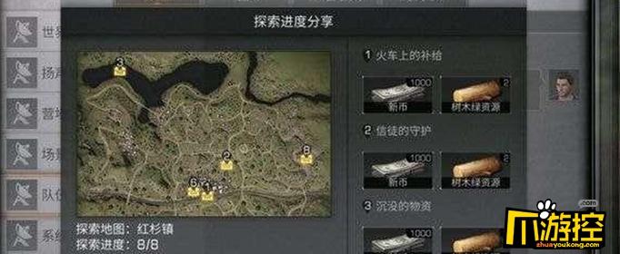 明日之后新地图红杉镇宝箱位置在哪?