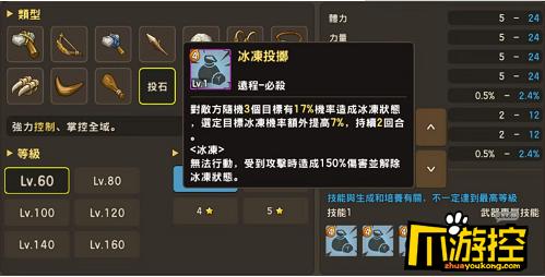 石器时代M武器特性怎么选择,石器时代M武器怎么样,石器时代M武器介绍