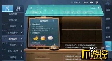 龙族幻想蜜烤香蕉怎么做,龙族幻想蜜烤香蕉自研配方食谱流程分享,龙族幻想蜜烤香蕉如何制作