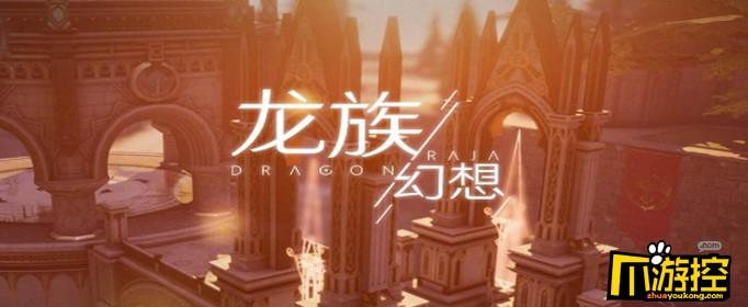 龙族幻想宿舍在哪里,龙族幻想宿舍,龙族幻想我的宿舍在哪个