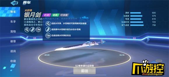 跑跑卡丁车手游银月剑属性介绍