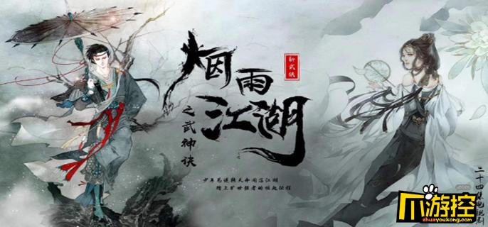 烟雨江湖平民阵容怎么搭配最强,烟雨江湖平民最强阵容搭配攻略