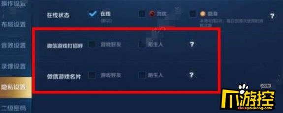 王者荣耀微信游戏名片怎么打招呼,王者荣耀微信游戏名片打招呼方法