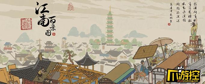 江南百景图苏州赚钱建筑有哪些