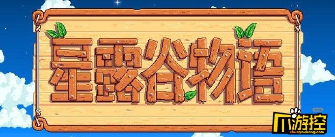 星露谷物语五彩石有什么作用.jpg