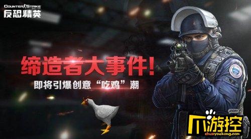 """《反恐精英》缔造者大事件,即将引爆开启""""吃鸡""""热潮.jpg"""