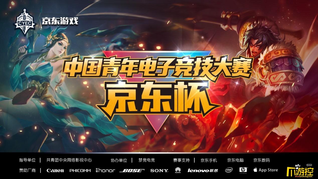 最强战队齐聚京东峡谷,中国青年电子竞技大赛京东杯启动.jpg