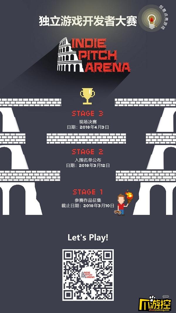 GMGC北京2018|创意点亮游戏:独立游戏开发者大赛报名开启!