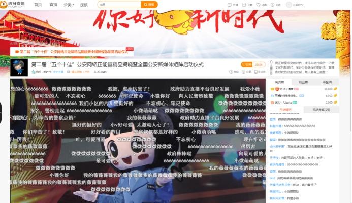 """虎牙""""直播+泛娱乐""""生态已成型 2018积极响应政府正能量号召.jpg"""