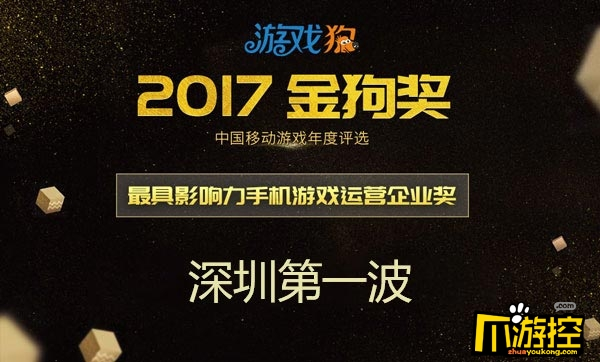 """再下一城 《统治与文明》荣获金狗奖""""最受期待手机游戏奖"""""""