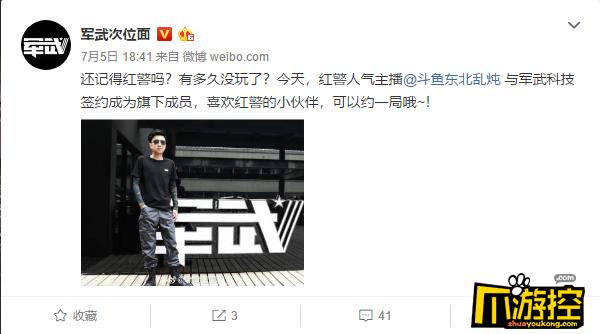 军武科技布局游戏直播领域 签约中国第一红警主播东北乱炖