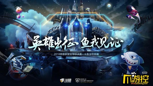 EDG战队强势杀入小组赛 10月10日斗鱼全程直播S8小组赛