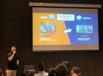"""""""链游攻略""""广州站开讲,MagnaChain手把手教游戏开发者轻松上链4"""