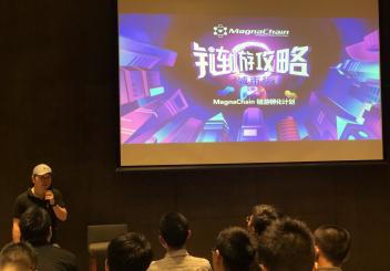 """""""链游攻略""""广州站开讲,MagnaChain手把手教游戏开发者轻松上链5"""