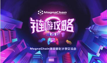 """""""链游攻略""""广州站开讲,MagnaChain手把手教游戏开发者轻松上链"""