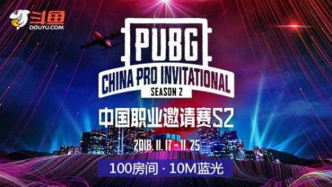 各家平台均直播PCPI S2,为什么斗鱼直播最受玩家追捧?