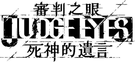 木村拓哉登场台湾大轰动!SEGA Games《审判之眼:死神的遗言》在台发售