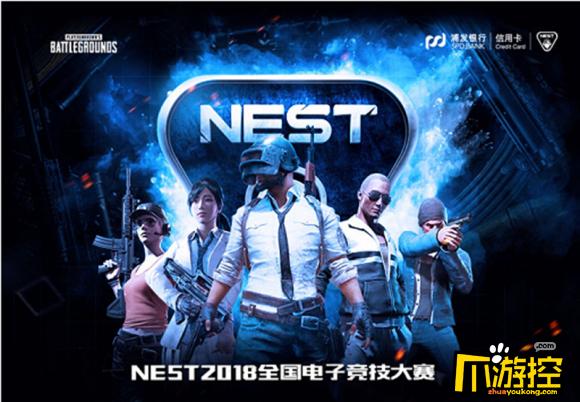 NEST2018 PUBG晋级赛即将开打 虎牙直播受青睐独揽3大版权赛事