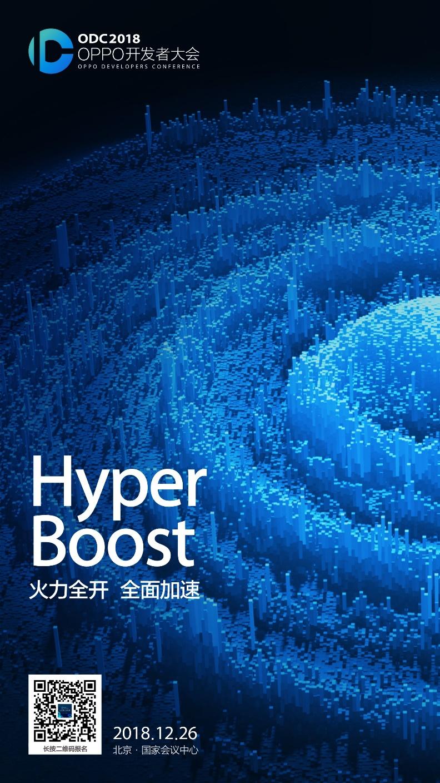 OPPO开发者大会海报密集发布:自主研发 Hyper Boost黑科技