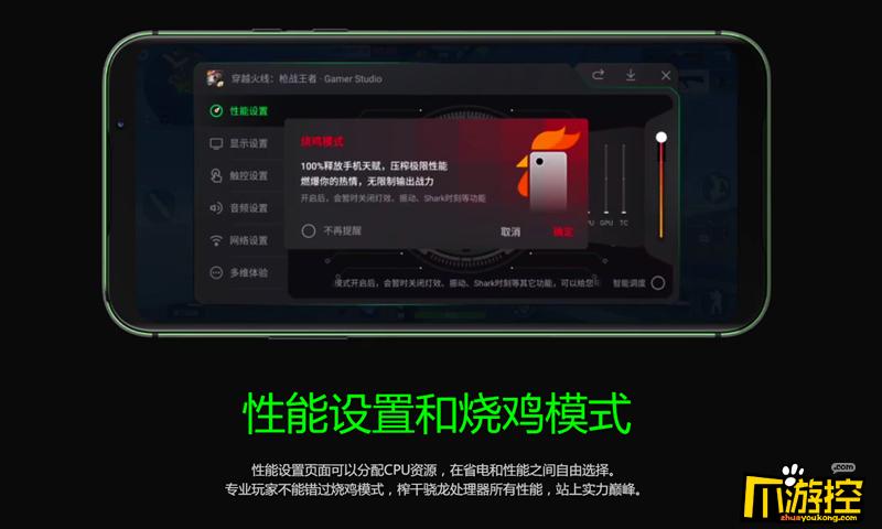 """斗鱼五大主播斗法,黑鲨游戏手机2助力玩家""""天天吃鸡""""3"""