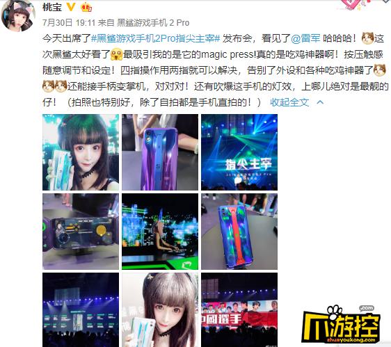 黑鲨游戏手机2 Pro突围游戏圈层 成时尚人士潮流新宠