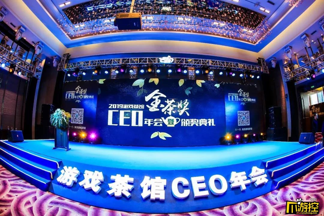 150+CP、800+公司参会,第七届金茶奖颁奖典礼暨游戏茶馆CEO年会圆满落幕
