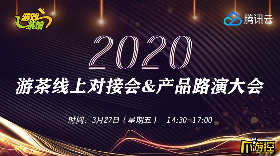2020游茶,游茶线上对接会,游茶路演产品