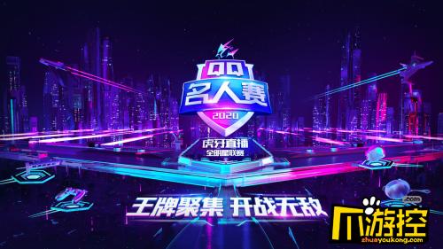 "2020QQ名人赛《和平精英》KOL巅峰赛第四周:""JH""摘得双周赛桂冠!"