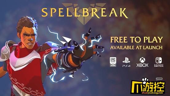 魔法吃鸡《Spellbreak》即将上线新模式,迅游助力稳定联机不掉线