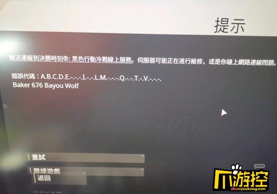 《使命召唤17》无法连接线上服务解决方法,迅游加速成功登录畅玩游戏