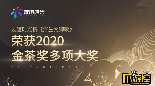 友谊时光荣获2020金茶奖最具影响力游戏企业等多项大奖