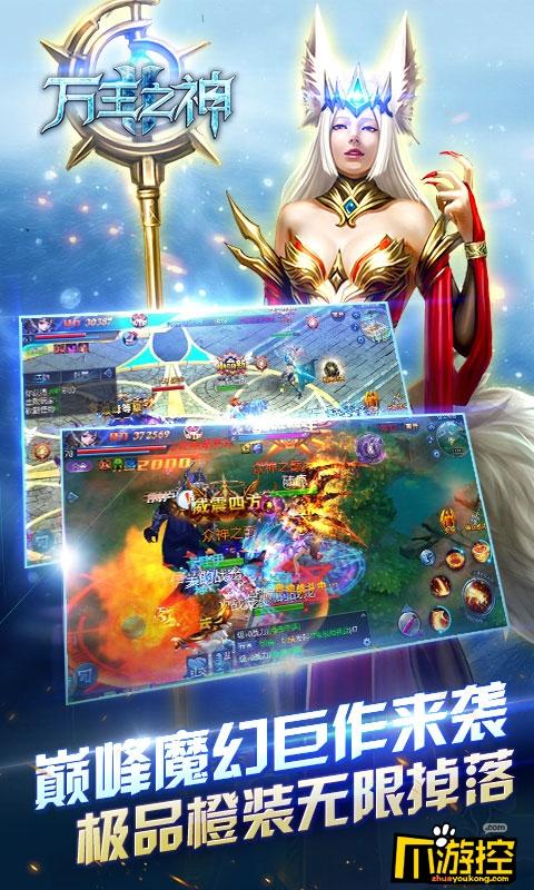新手玩家升级必看!万王之神变态版礼包领取技巧介绍