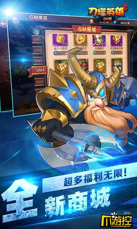 刀塔英雄2商城版无限钻石新手快速升级攻略