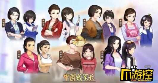 中国式家长女儿版怎么玩?新手入门攻略