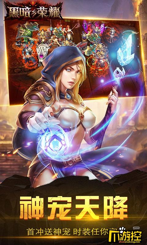 《黑暗与荣耀星耀版》公益服新手玩法攻略
