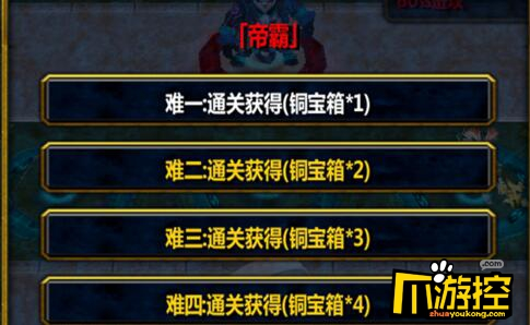 魔兽争霸3帝霸1.0正式版新手通关攻略