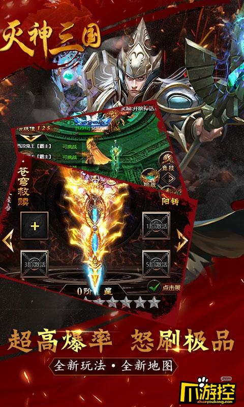 《灭神三国》变态手游战力快速提升攻略