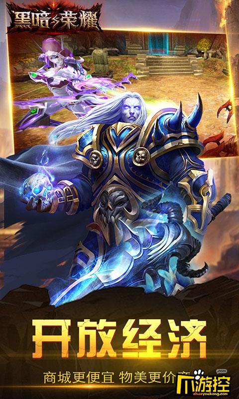 黑暗与荣耀星耀版无限元宝服新手前期战力速升攻略