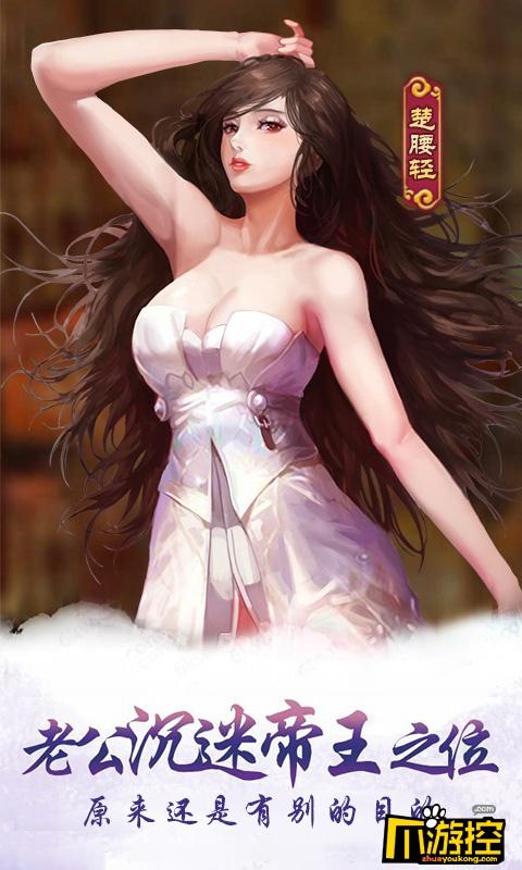 《清宫传:臣妾不要》变态版新手怎么玩?新手玩法攻略技巧