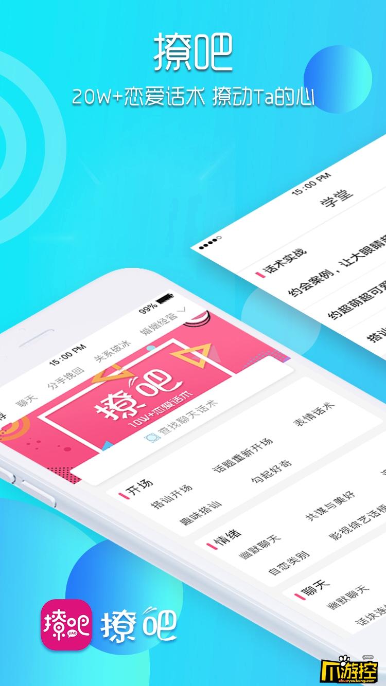 撩吧脱单神器APP-谈恋爱话术撩吧app下载
